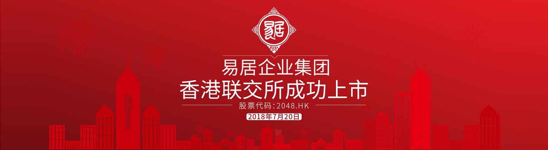 易居中国上海房屋销售(集团)有限公司合肥分公司