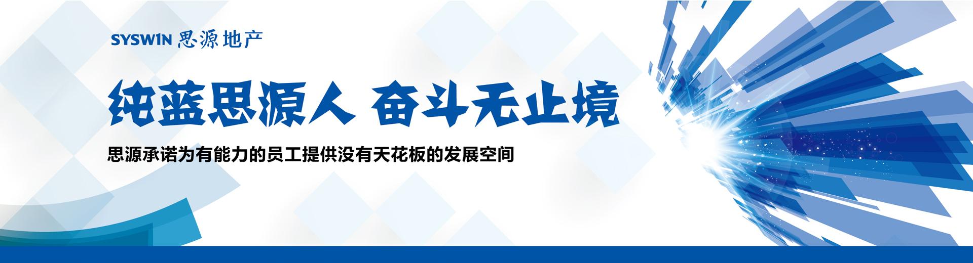 思源地产服务集团合肥公司