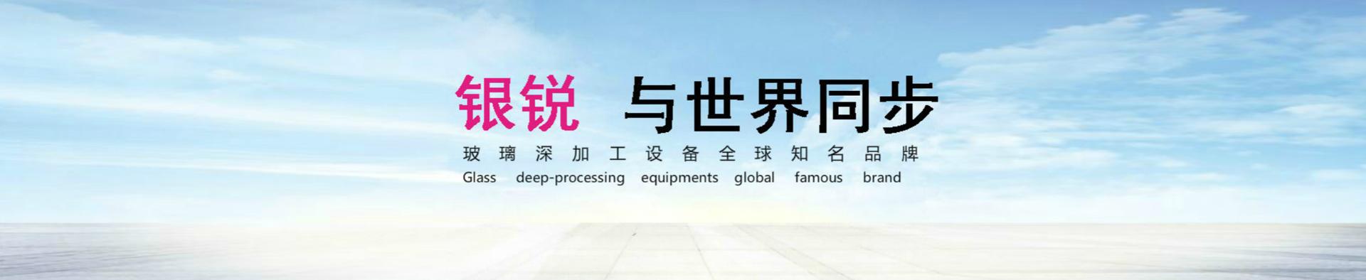 安徽省银锐玻璃机械有限公司