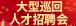 2019新安人才网安徽暨华东地区大型人才招聘会—新安人才网
